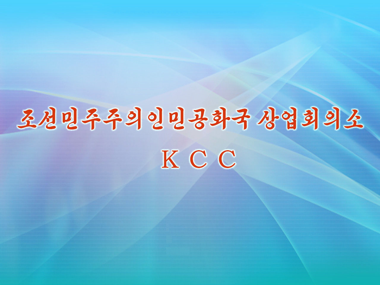 DPR Korea Chamber of Commerce (Abbreviation: KCC)