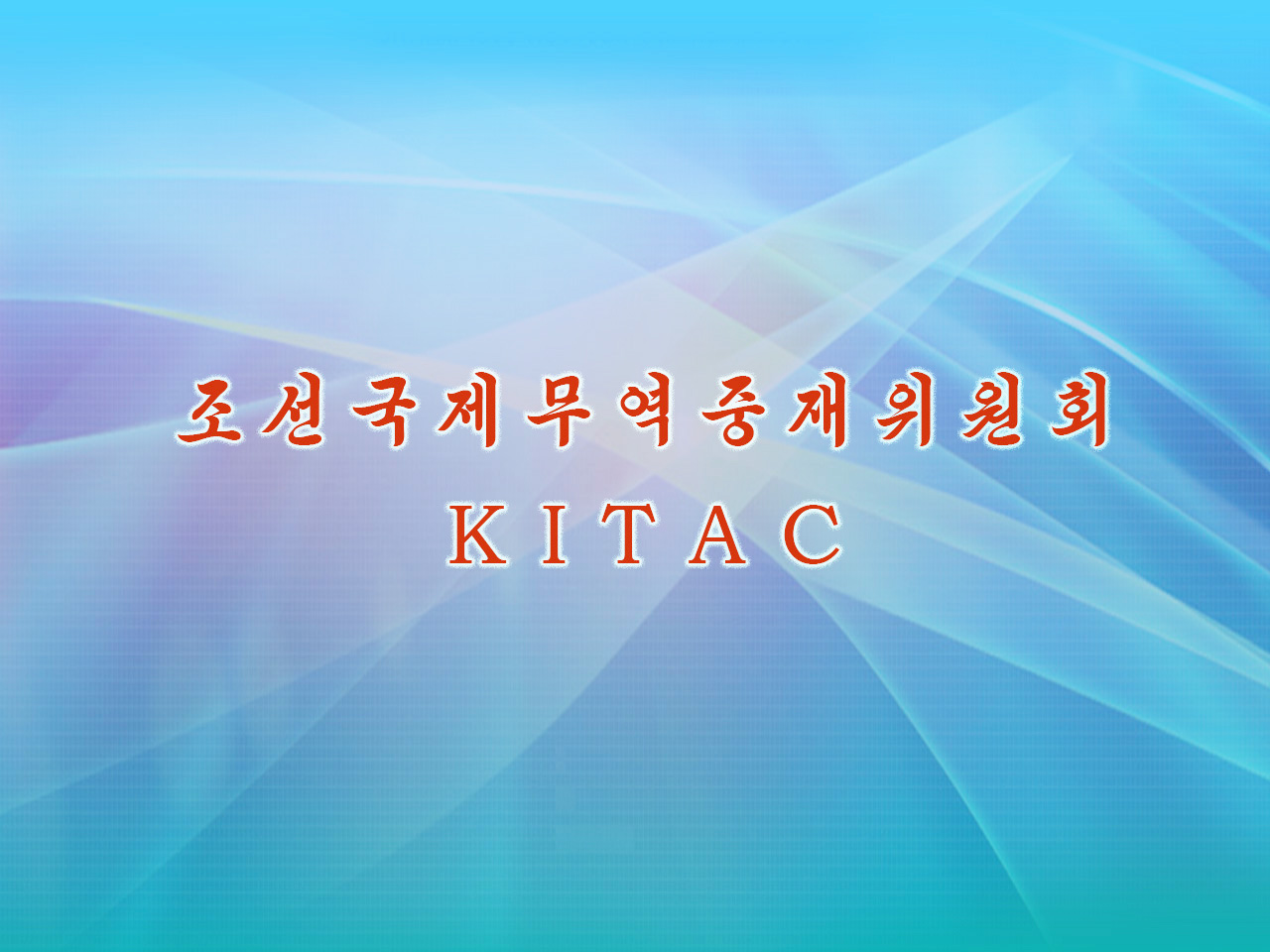 Korea International Trade Arbitration Committee
