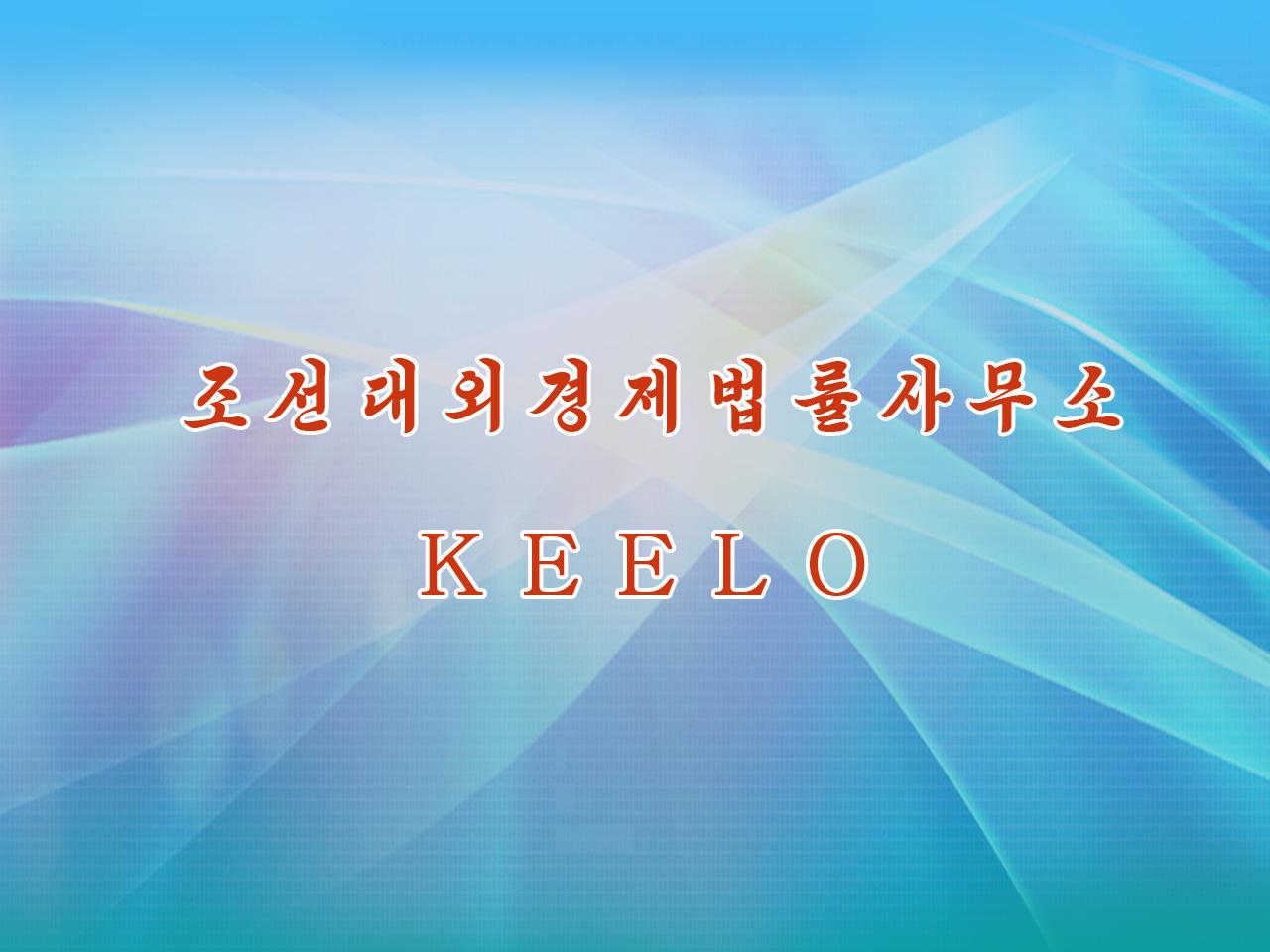 KOREA EXTERNAL ECONOMIC LAW OFFICE(KEELO)