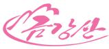 Korea Kumgangsan Joint Venture Company